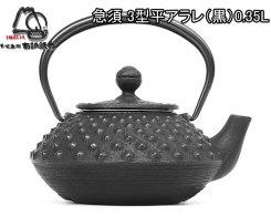 Чугунный чайник для чайной церемонии IWACHU 12041, 0,35 л