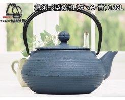 Чугунный чайник для чайной церемонии IWACHU 12363, 0,32 л