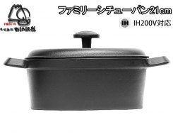 Чугунная кастрюля IWACHU 21629, 20,5 см с крышкой, индукция