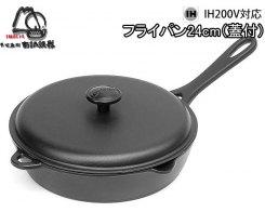 Чугунная сковорода с крышкой IWACHU 24112, 23,5 см, индукция